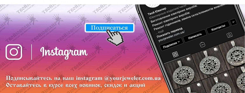 Instagram Твой Ювелир